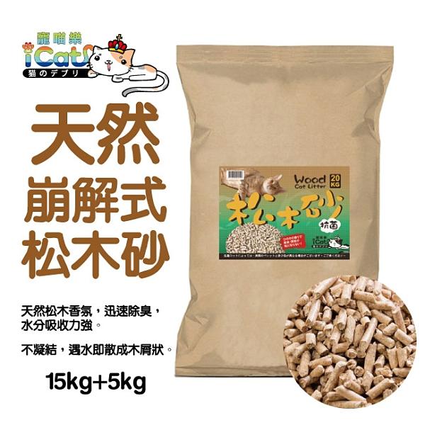 寵喵樂(繁殖包)天然崩解式松木砂-15kg+5kg 貓砂
