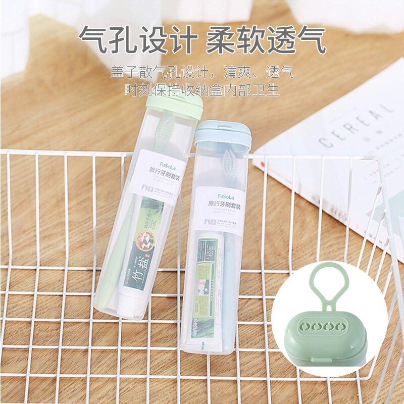 日本旅行用洗漱用品套裝戶外便攜式牙刷收納盒出差牙膏牙具盒子