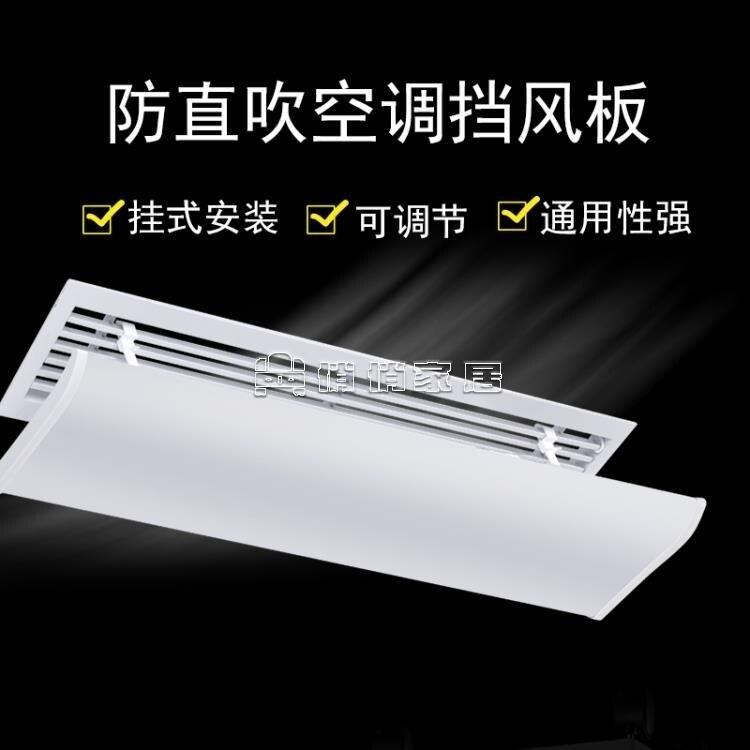 冷氣擋風板 中央空調擋風板遮風板風管機冷氣出風口擋板防直吹頂出風通用YYJ 交換禮物