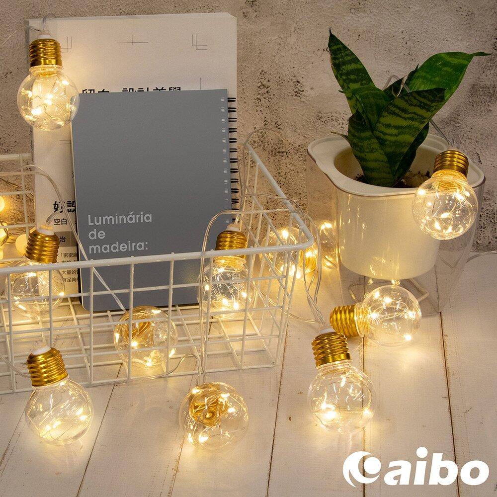 電池式 金色圓球燈泡 4米10燈造型裝飾吊燈