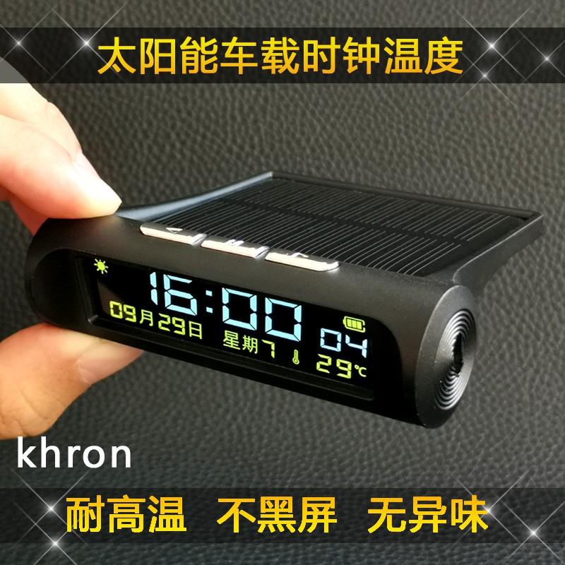 現貨太陽能車載時鐘溫度表日歷星期秒夜光智能亮度自動開機汽車時鐘