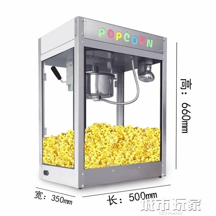 【快速出貨】爆米花機 球形爆米花機商用爆米花機電熱爆米花機器爆穀機爆玉米花機器  凱斯頓 新年春節送禮