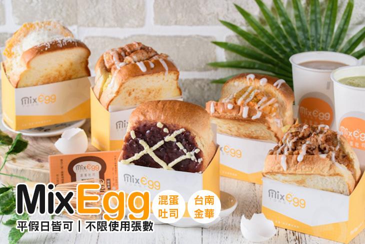 【台南】MixEgg混蛋吐司(台南金華店) #GOMAJI吃喝玩樂券#電子票券#美食餐飲
