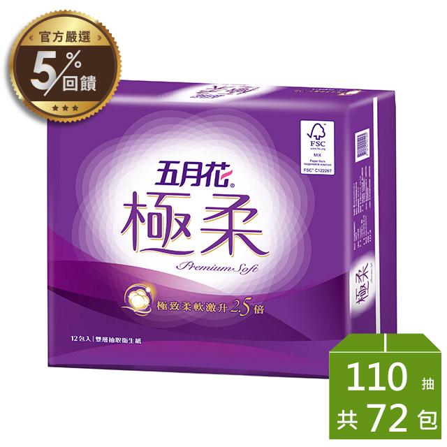 【五月花】 極柔頂級抽取式衛生紙110抽x12包x6袋【LINE 官方嚴選】