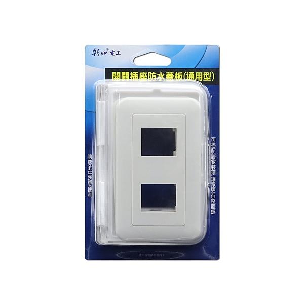 【朝日電工】 P-TL-7006-2 國際型開關插座雙孔防水蓋板組