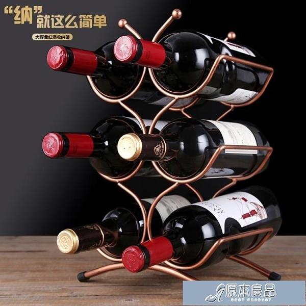 紅酒架 多瓶裝酒柜酒瓶展示架創意鐵藝葡萄酒架擺件歐式可疊加酒架 -YYJ 育心小買館
