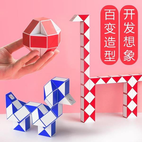 魔方 百變魔尺魔方套裝全套24段36段48段節小學兒童幼兒園魔王玩具【快速出貨八折鉅惠】