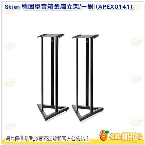 @3C 柑仔店@ Skier 穩固型音箱金屬立架 一對 音箱架 喇叭架 三支立柱設計 承重50kg
