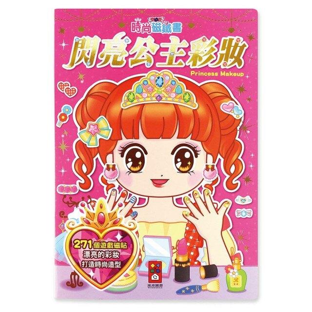 【風車】時尚磁鐵書-閃亮公主彩妝 618購物節