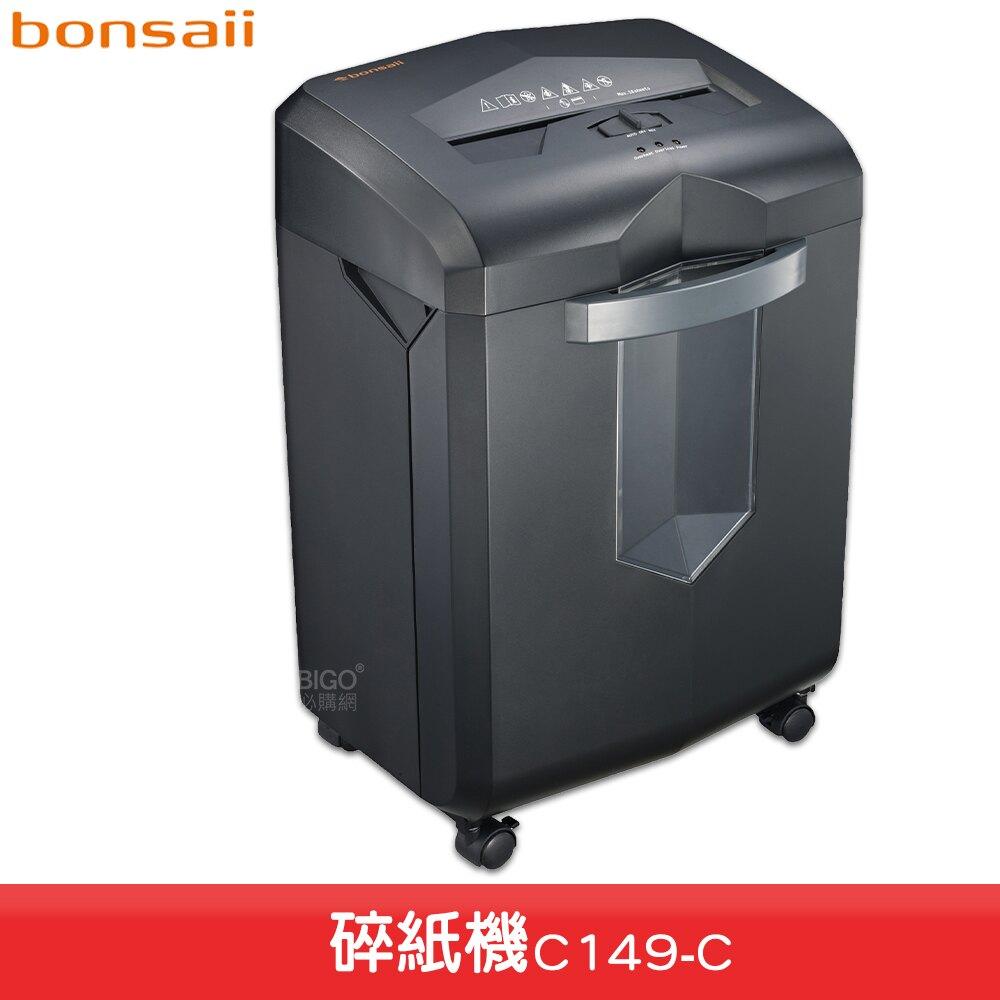 《現貨供應》bonsaii C149-C 碎紙機 電動碎紙機 碎CD 碎信用卡 文件 紙類 保密 銷毀 辦公用品 文書處理