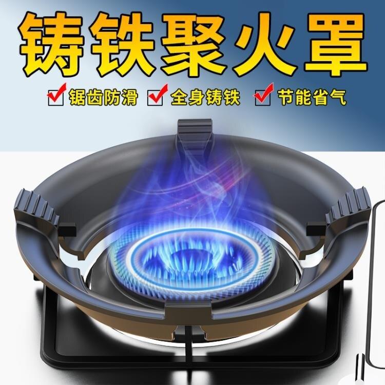 瓦斯節能罩 瓦斯灶防風罩鑄鐵聚火節能罩家用擋風節能圈聚火 生活