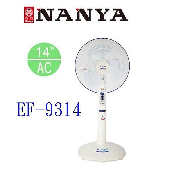 【南紡購物中心】南亞 EF-9314 14吋立扇
