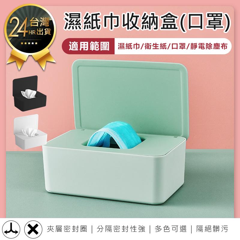 濕紙巾收納盒(口罩)收納盒 濕紙巾盒 口罩收納盒 衛生紙盒 面紙盒 口罩盒 收納箱 掀蓋