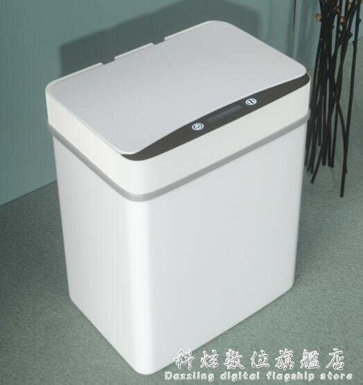 智慧感應式垃圾桶自動帶蓋家用觸摸廁所廚房客廳衛生間創意電動大SUPER 全館特惠9折
