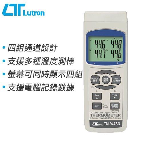 Lutron路昌 記憶式四通道溫度計 TM-947SD