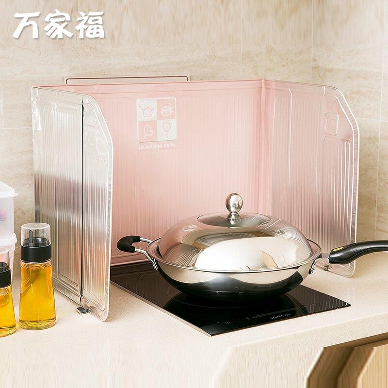 日本東洋鋁擋油板廚房灶臺隔油防油擋板炒菜防油濺神器防濺油隔板