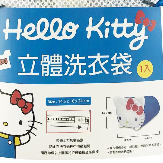 小禮堂 Hello Kitty 造型圓筒網狀洗衣袋 洗衣網袋 護洗袋 (藍白 大臉)