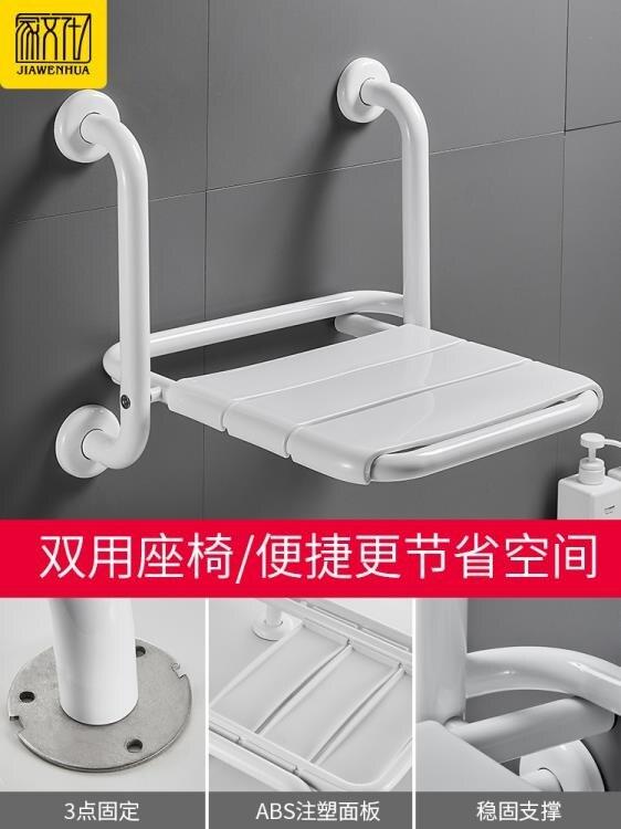 浴室折疊座椅衛生間壁掛凳扶手洗澡凳子 DF