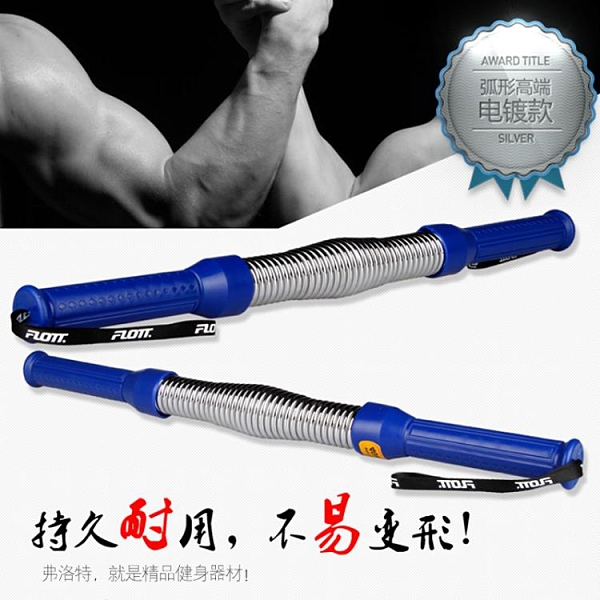 臂力器 臂力器40kg/50/60/30公斤男士胸肌健身器材練臂肌家用訓練臂力棒【快速出貨八折下殺】