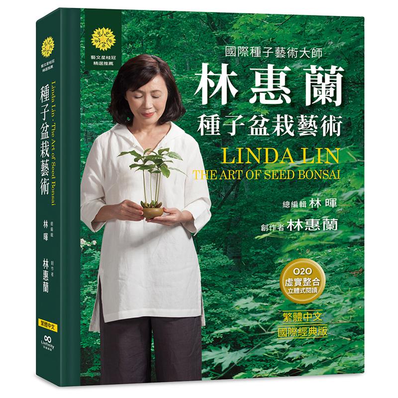林惠蘭種子盆栽藝術(攝影典藏禮盒版)11100915354