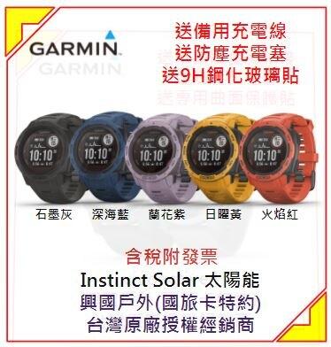 [免運刷卡折10%送好禮] GARMIN INSTINCT Solar 本我系列 太陽能 GPS腕錶 潮流炫色版 (5色可選) 血氧 GPS腕錶 智慧錶 男錶 防水手錶