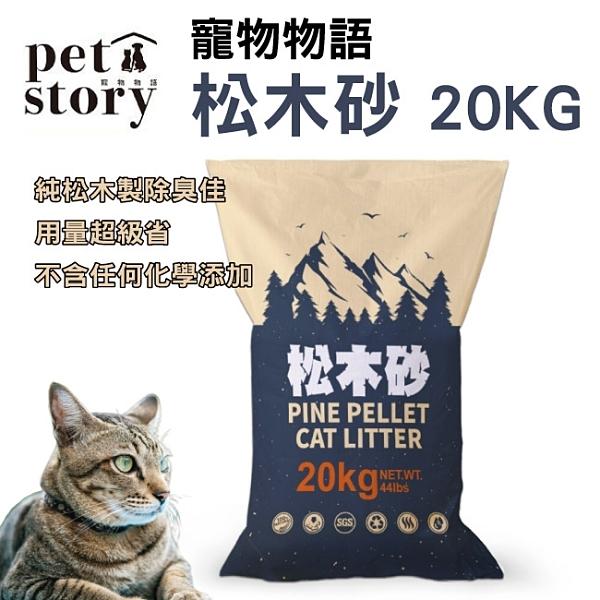PET STORY 寵物物語 松木砂20KG‧貓砂
