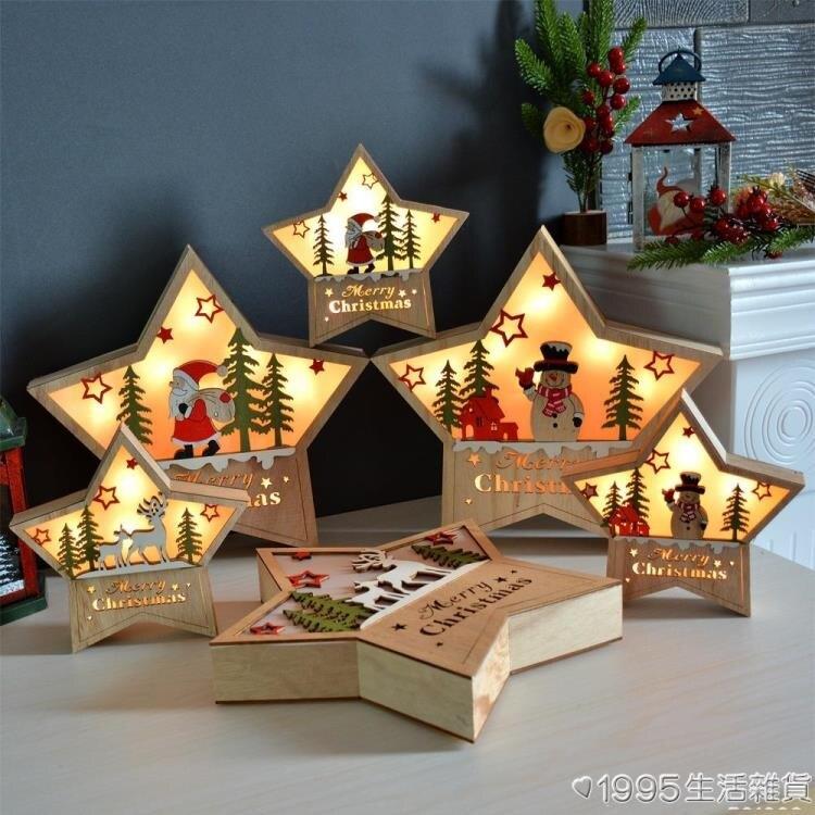 北歐ins風木質發光圣誕樹燈飾擺件五角星掛飾圣誕裝飾品禮物  嘻哈戶外 交換禮物
