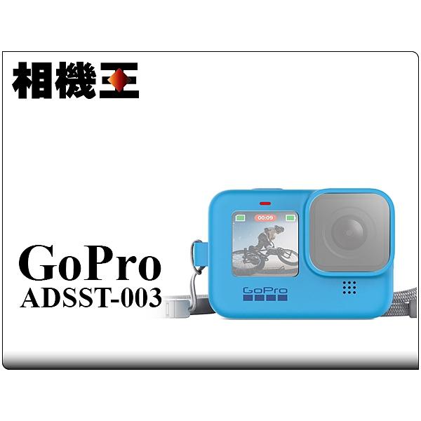 GoPro ADSST-003 Hero 9 專用矽膠護套+繫繩 果凍套 藍色