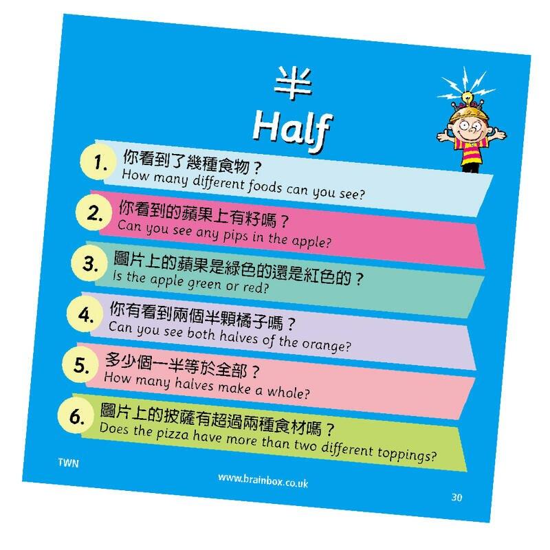 大腦益智盒 我的第一個數學課 BRAINBOX MY FIRST MATHS 繁體中文版 高雄龐奇桌遊 桌上遊戲專賣 玩樂小子