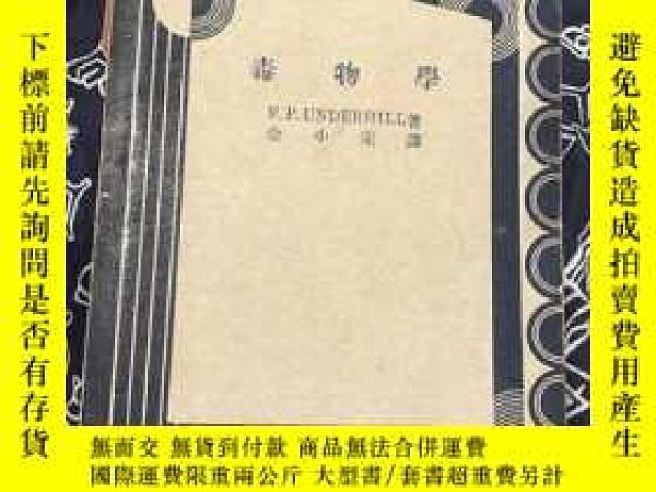 二手書博民逛書店毒物學罕見民國書Y26865 余小宋 商務印書館