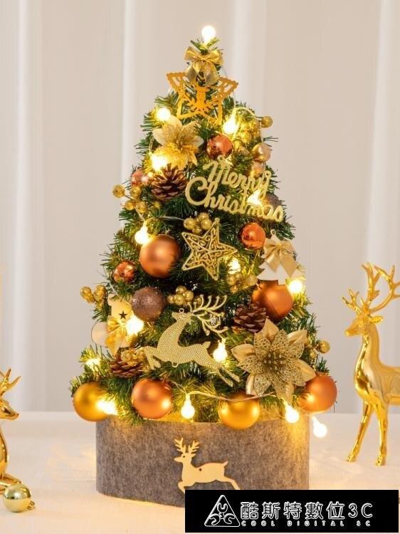 聖誕樹 紅麗 60cm迷你小聖誕樹家用套餐擺件加密1.5米聖誕樹節裝飾品布置 2 YTJ 交換禮物
