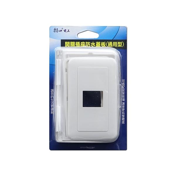 【朝日電工】 P-TL-7006-1 國際型開關插座單孔防水蓋板組