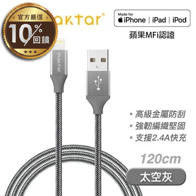 Maktar【蘋果認證】 Lightning to USB-A 強韌編織充電/傳輸線 太空灰【LINE 官方嚴選】
