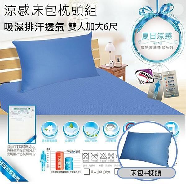【南紡購物中心】吸濕排汗涼感床包1+2枕頭組(雙人加大) / 床包 / 家飾 /MIT台灣製造