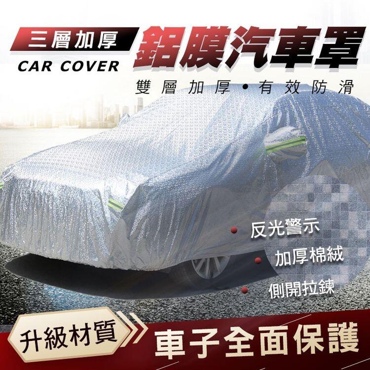 三層加厚款鋁膜汽車罩
