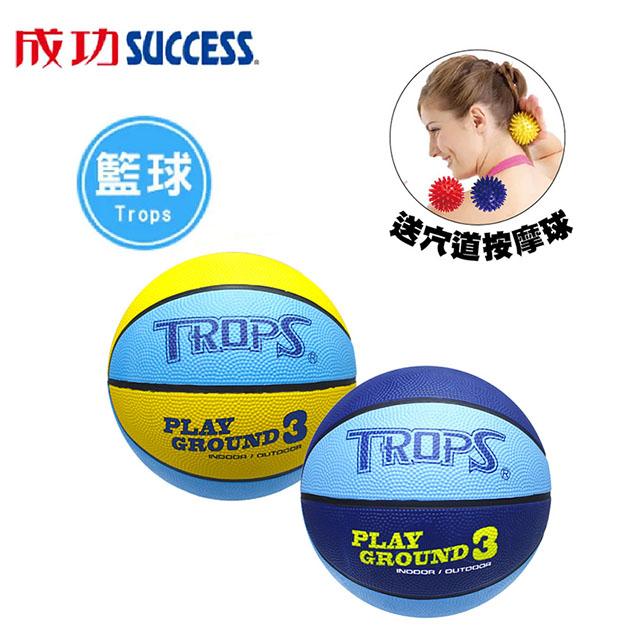 免運 成功 3號兒童彩色籃球40130(附球網、球針)送穴道按摩球S4707 【3組】