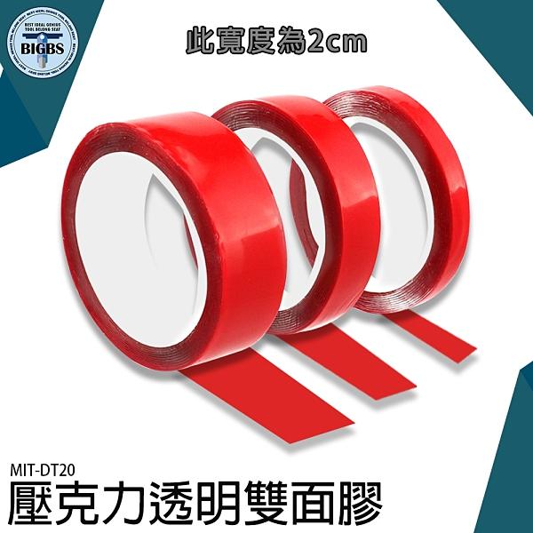 萬能無痕雙面膠 吸附無痕膠 不傷牆面不留痕 強力膠帶 無痕膠 DT20 壓克力雙面膠 無痕膠 雙面膠