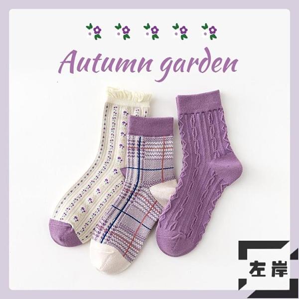中筒襪子女秋冬季韓版長襪棉可愛日系香芋紫【左岸男裝】