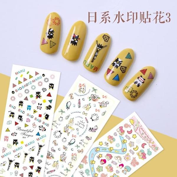 指甲貼紙 美甲貼紙韓國防水3D美甲全貼持久少女浮水印貼花指甲飾品【快速出貨】