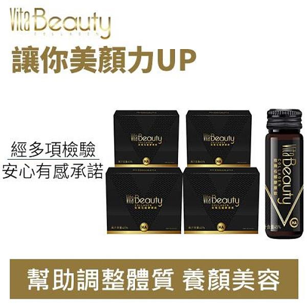 VitaBeauty玫瑰石榴膠原飲HA (50mlx8瓶/盒) 4盒組