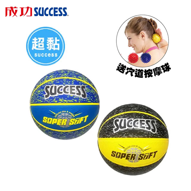 免運 成功 超黏街頭籃球 S1172(附球網、球針)送穴道按摩球S4707 (3組)