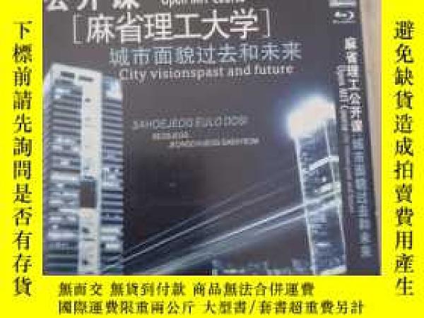 二手書博民逛書店麻省理工公開課:城市面貌過去和未來罕見DVD-9Y241171