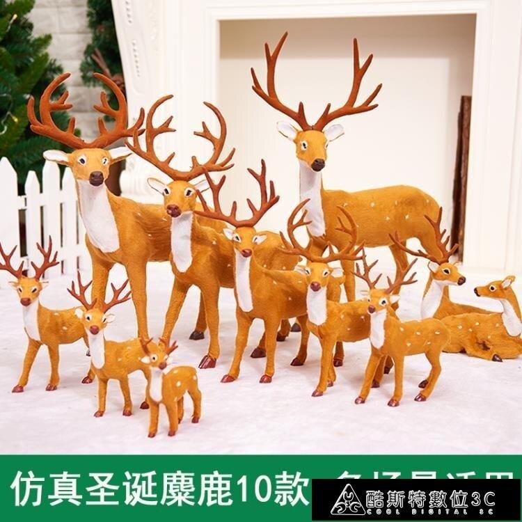 聖誕節禮物 聖誕節小鹿公仔麋鹿裝飾品馴鹿擺件聖誕梅花鹿仿真鹿大型場地布置MBS『交換禮物』