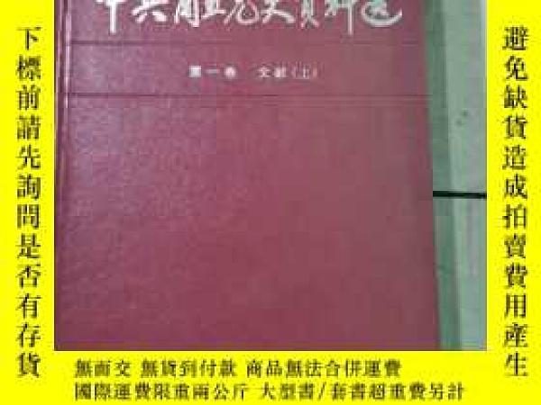 二手書博民逛書店罕見中共商丘黨史資料選(一卷)Y356280 河南人民出版社 出版1989