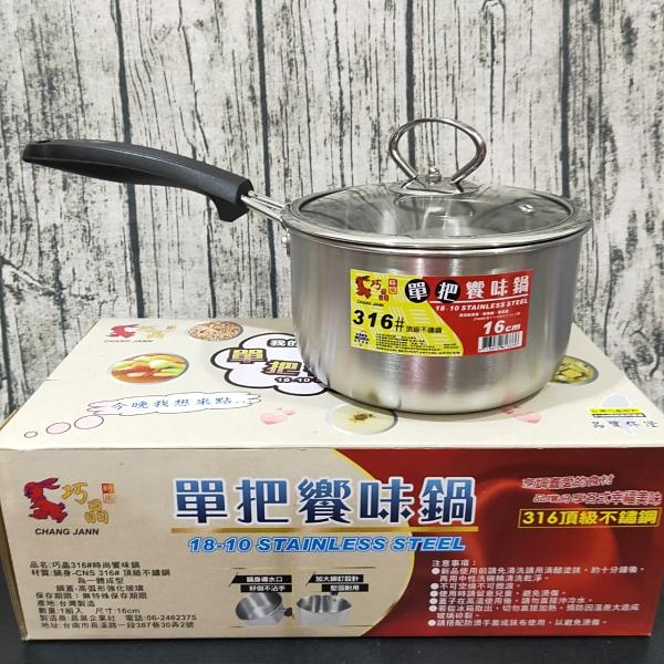 台灣製造 巧晶 單把饗味鍋 雙耳饗味鍋 附玻璃蓋不鏽鋼鍋 湯鍋 泡麵鍋