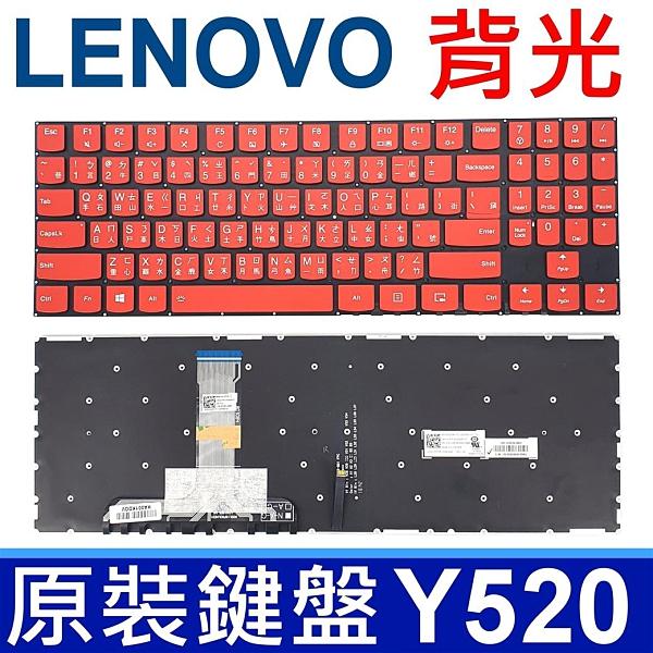 LENOVO 聯想 Y520 Y720 R720 背光款 繁體中文 白字 紅色 鍵盤 Legion Y520-15IKB Y520-15IKBN Y720-15IKB R720-15IKB Y7000