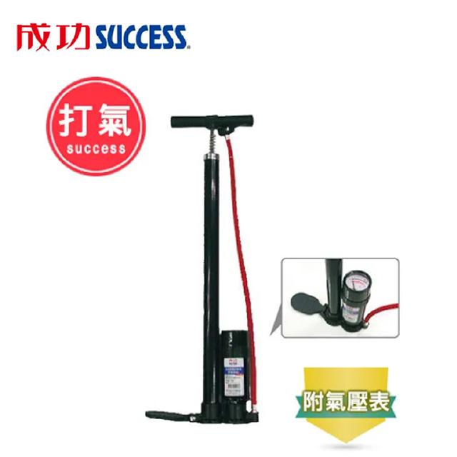 免運 成功 高壓打氣筒(附氣壓表)S4006 (2入)