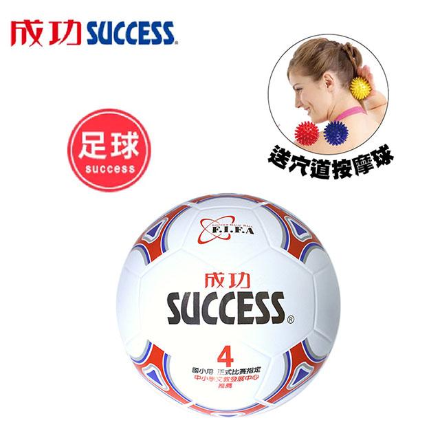 免運 成功 國小專用 彩色少年足球S1240(附球網、球針)送穴道按摩球 S4707