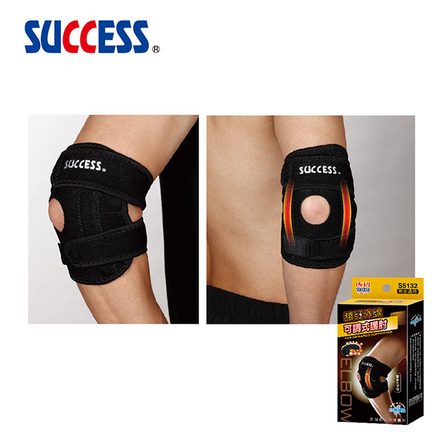 免運 成功 遠紅外線可調式護肘 S5132(2入組)