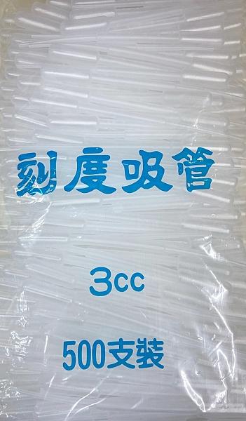 【A18】(500入) 塑膠滴管 3ml - 有刻度 / 吸管 / 滴管 / 巴氏吸管
